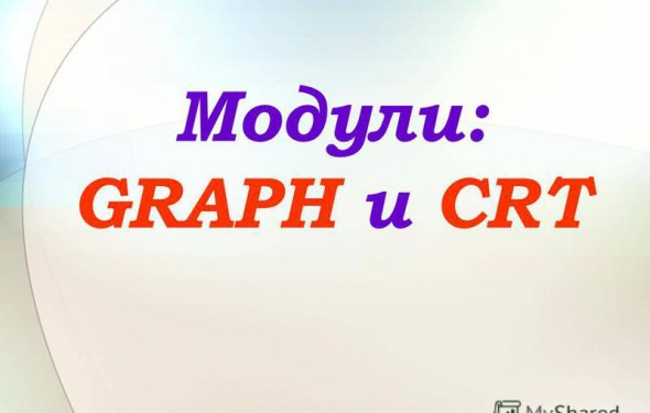 2 Модули: GRAPH и CRT