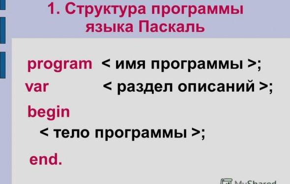 Структура программы языка