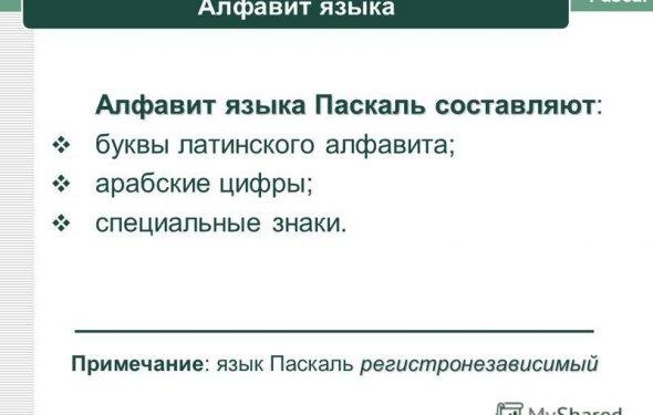 1 Pascal 1 Основы языка