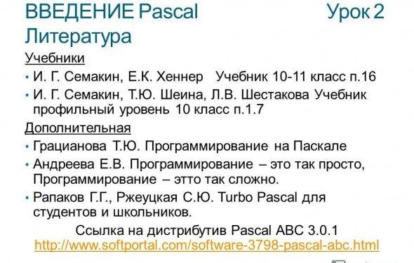 3 ВВЕДЕНИЕ Pascal