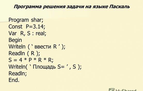 11 Программа