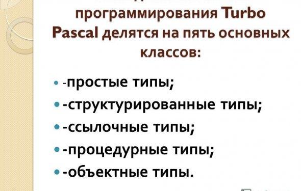 2 Типы