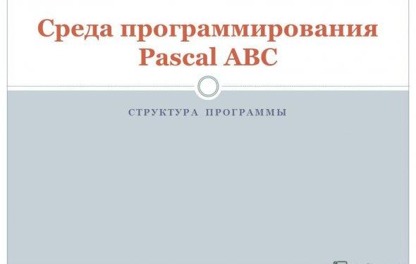 21 Система Pascal