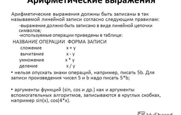 3 Арифметические выражения
