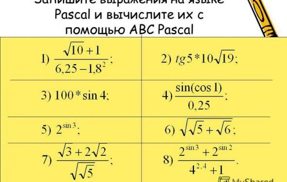 4 Примеры Математическая