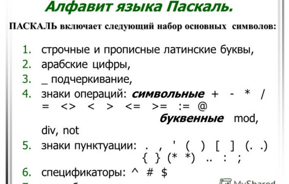16 Алфавит языка Паскаль