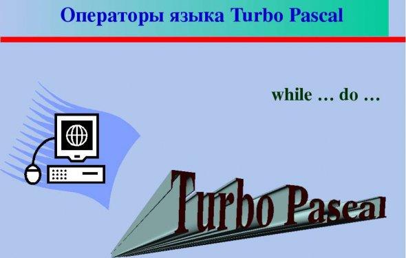 Операторы языка Turbo Pascal