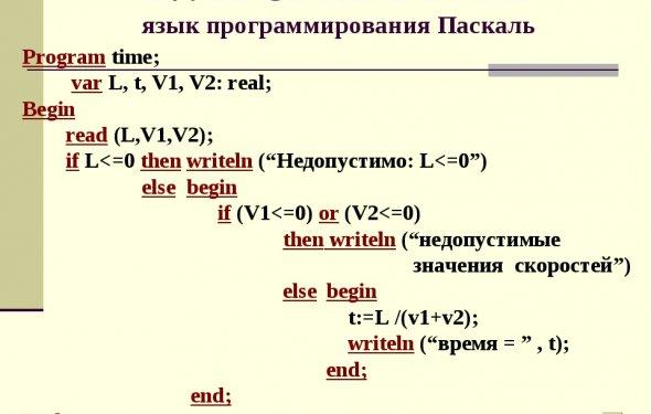 ПРОГРАММА №2 язык