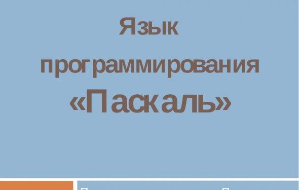 Язык программирования «