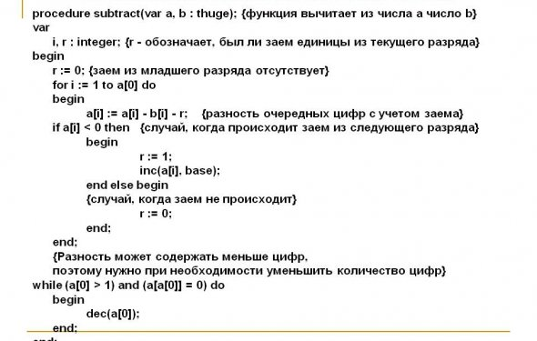 вычитания на языке Pascal