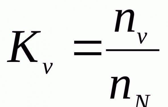 Kv – отношение частоты