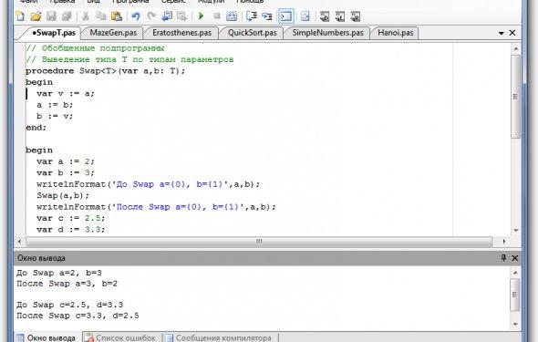 Скачать Pascal ABC 3.2