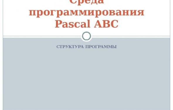 Среда программирования Pascal