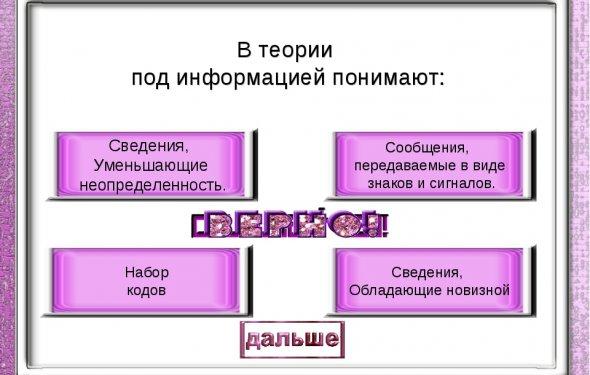 слайда 2 В теории под