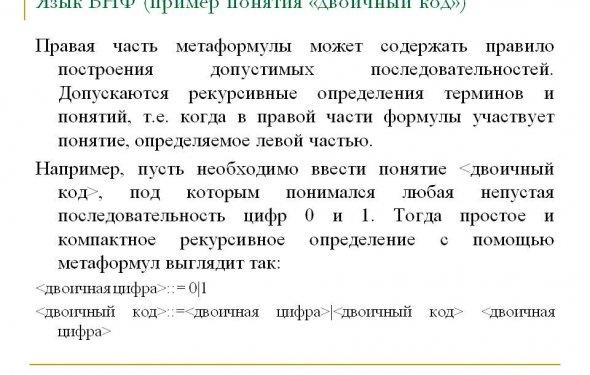 Язык БНФ (пример понятия «